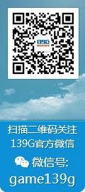 139G微信广告图