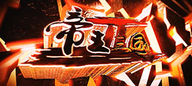 www帝王2宣传视频