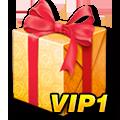 VIP1升级礼包